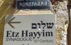 Crete Synagogue Sign Cropped