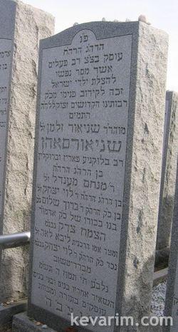 Shneur-zalman-schneerson-grave