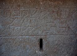 Rabbi Yehoshua ben Levi Possible Tomb