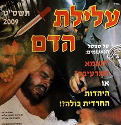 Haredi Blood Libel booklet against Courts, Hadassah 9-09