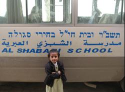 Yemini Jewish Child