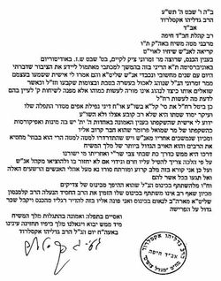 Rabbi Gedalyia Axelrod Excommunicates Rabbi Zimroni Tzchik