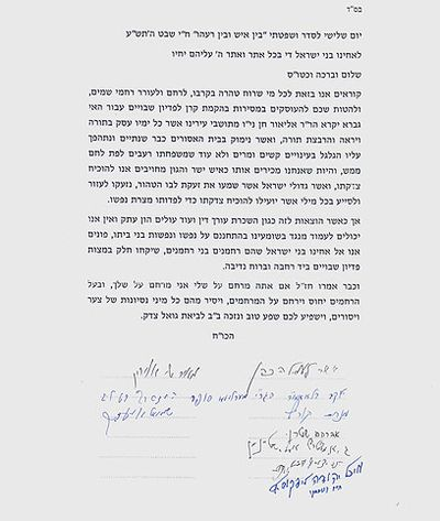 breaking haredi leaders issue letter of support for accused