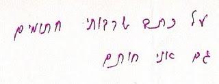 Rabbi Chaim Kanievsky letter Chen letter