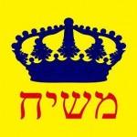 Moshiach emblem
