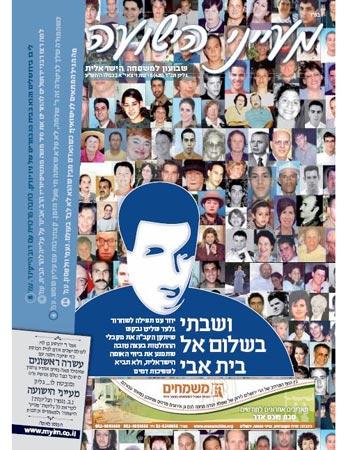Mayanei Hayeshua Shalit Cover