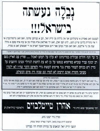 Poster Aganst Rabbi Aharon Titelbaum