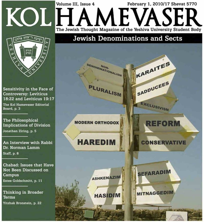 Kol Hamevaser Cover Jewish Denominations and Sects