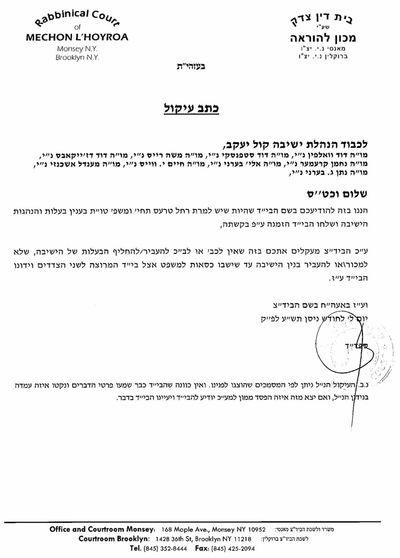 Beit Din Summons Tress v Kol Yaakov Yeshiva 4-16-10 2