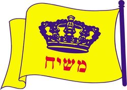 Moshiach flag,jpg