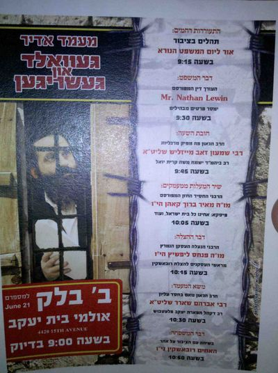 Rubashkin Brooklyn Rally Poster 2010-06-21 low res