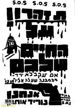 DeathThreat Aginst Chabad Rabbi Mendelsohn - Arad