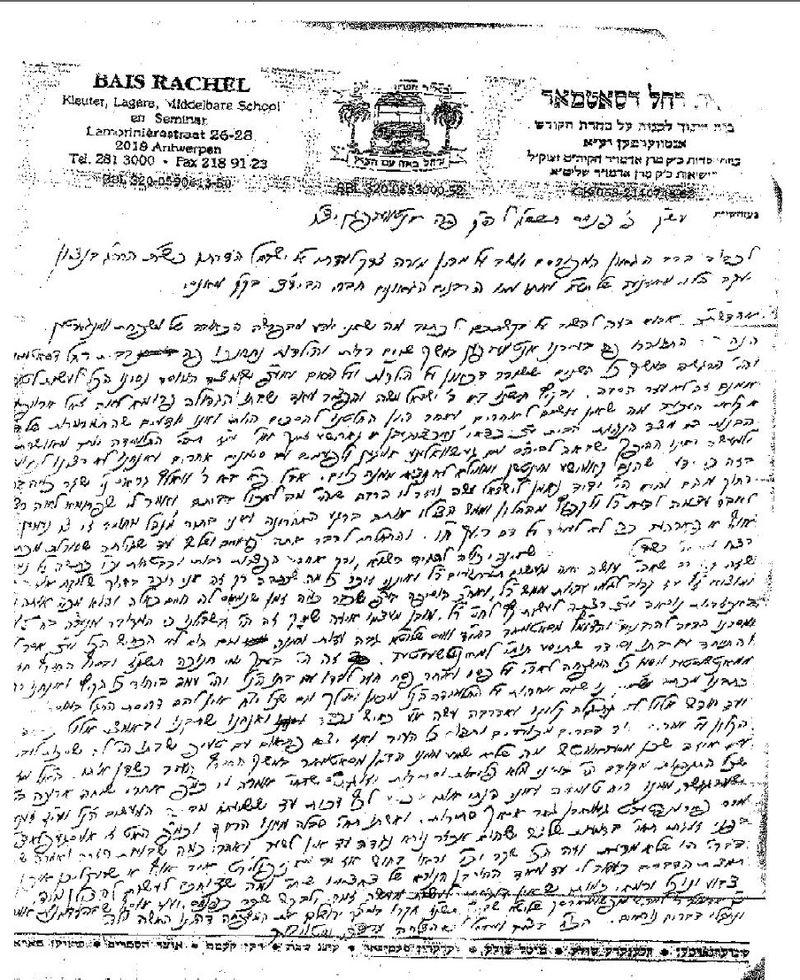 Satmar Weingarten Letter 2003
