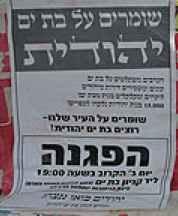 Bat Yam Anti-Arab Demonstration Poster