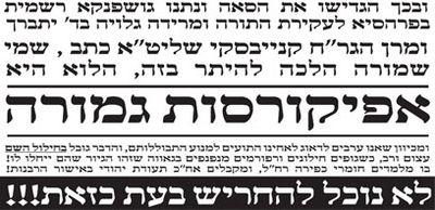 Pashkvil against Rabbi Moshe Amar over IDF conversions