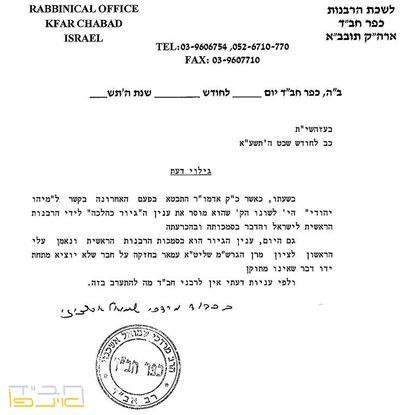 Rabbi Ashkenazi Letter In Support of IDF conversions