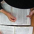 Learning Gemara