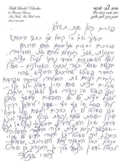 Soft Matza Rabbi Schachter