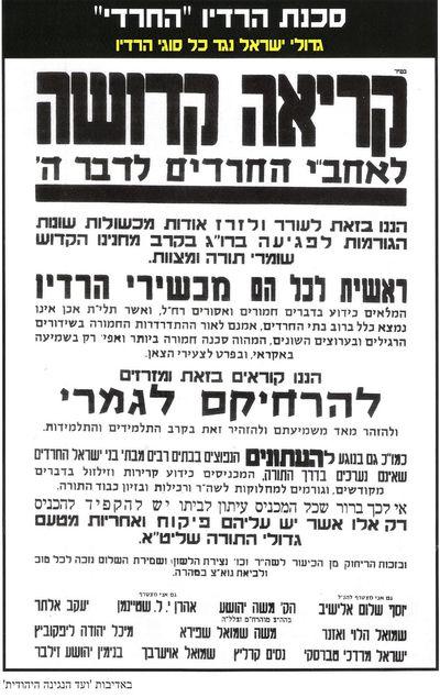 Haredi Radio Ban 12-24-10