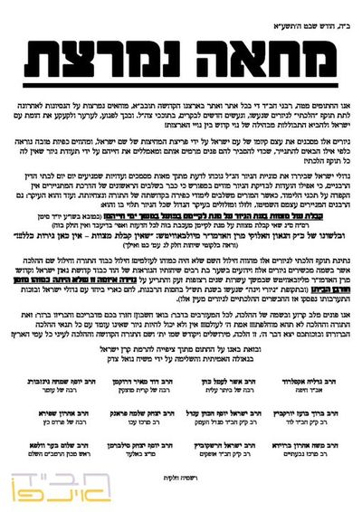 Chabad Rabbis Letter Against IDF Conversions 1-11