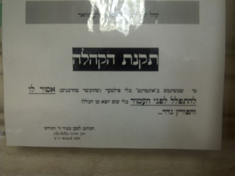 Satmar Lakewood Ban Against Leading Prayers If Currently Uses Internet Without Filter