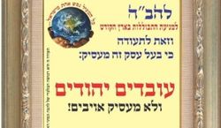 Lehava organization's certificate that store only employs Jews