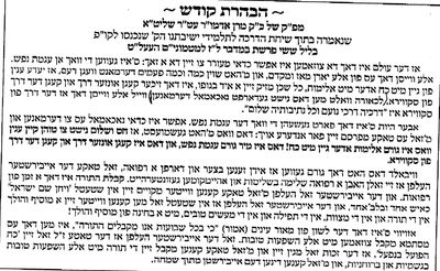 Skver Rebbe's written statement Yiddish 5-27-11