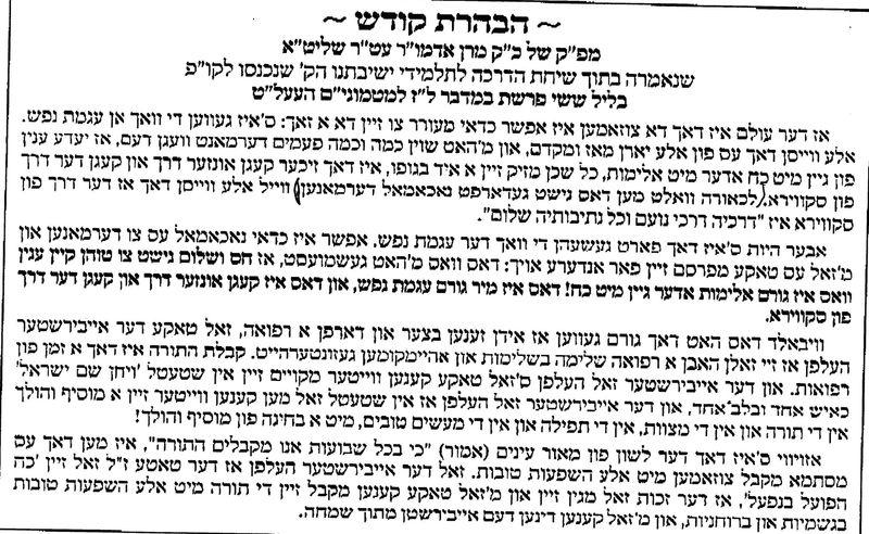 Skver Rebbe's written statement Yiddish 5-27-11