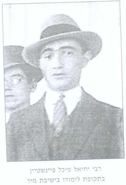 Rabbi Yechieal Michel Feinstein
