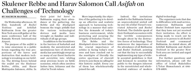 Skulener Rebbe Mattisyahu Salomon Technology Ban Meeting Hamodia 9-16-11
