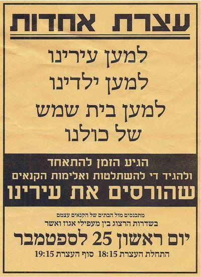 Poster MO Rally Anti-Haredi Extremism Beit Shemesh 9-25-2011