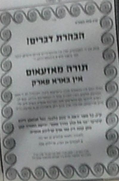 Pashkvil against Rabbi Shaul Shimon Deutsch's Torah Museum