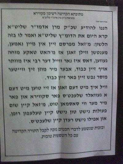 Skver yeshiva letter 6-2-11