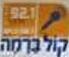 Kol Barama logo