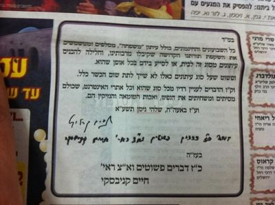 Ban against Mishpacha Magazine