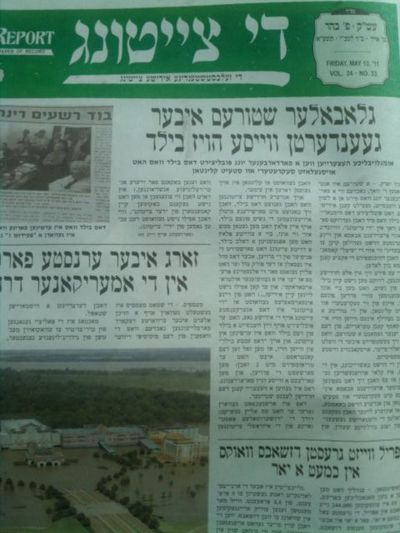 Di Tzitung front page 5-11-11