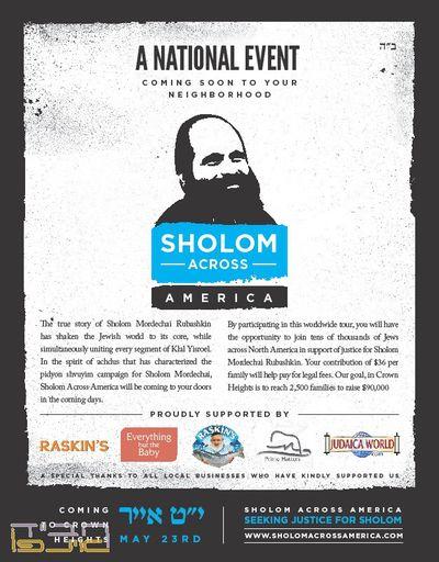 Sholom (Rubashkin) Across America poster closeup