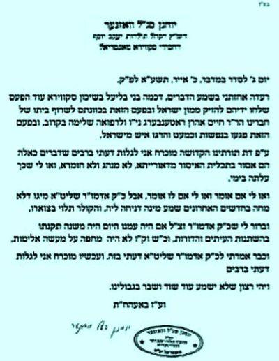 Skvere Dayan Montreal Letter Against Skvere Rebbe 5-24-11