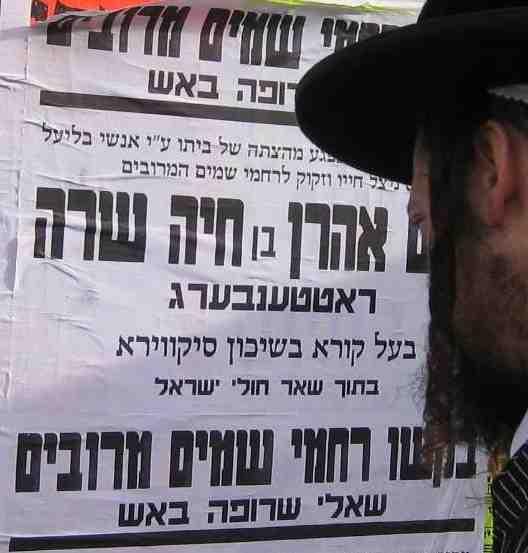 Yerushalmi hasid looking at poster about New Square Aron Rottenberg burning Jerusalem 5-29-11 closeup