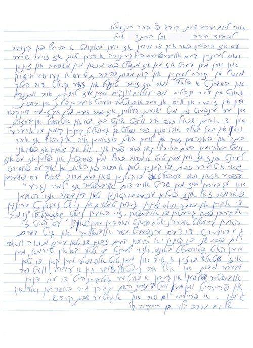 Rubashkin Letter To Satmar Children 5-11