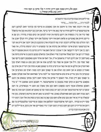 Rubashkin letter to Satmar children 5-11 typeset