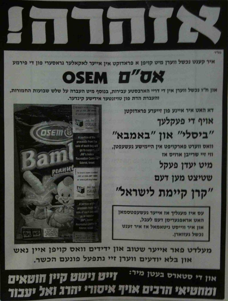 Osem Ban 7-26-11 part 2