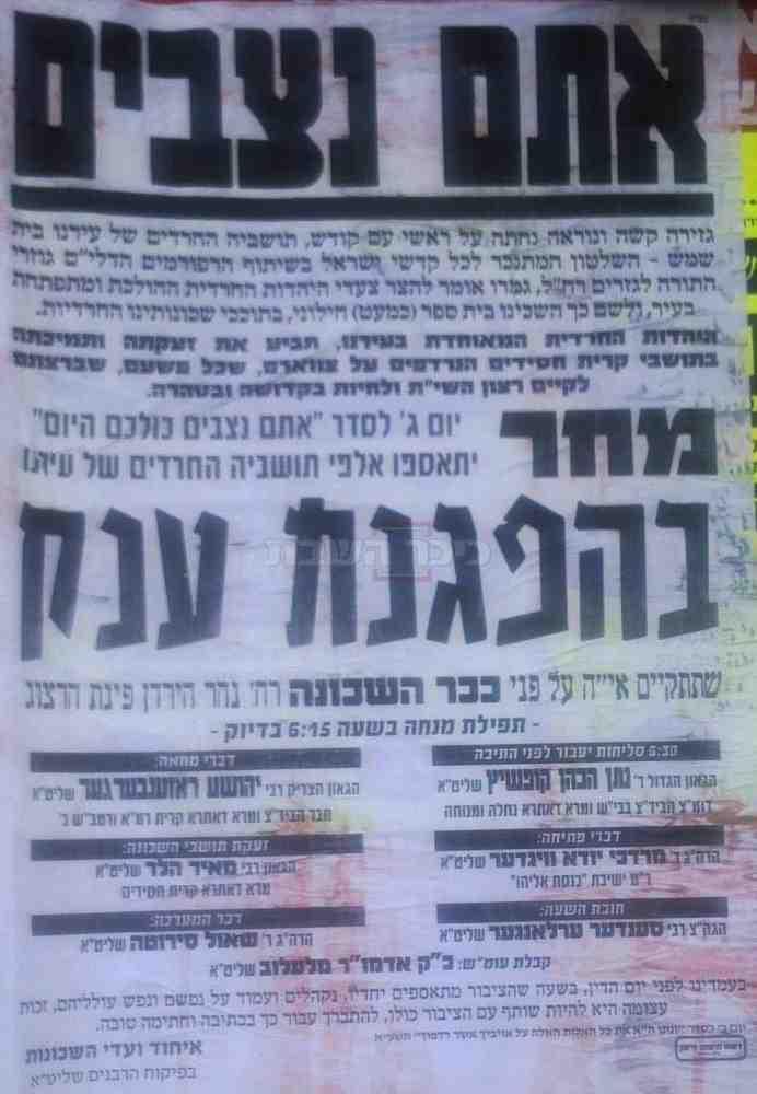 Pashkvil Hafganah Against Orot Banot Gitls School Beit Shemesh 9-19-11