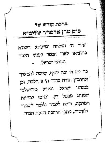 Yalkut Shaylos u'Teshuvos Skvere anti-gentile book from Menachem Daum 11-27-11 dedication