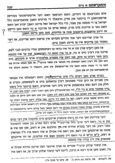 Yalkut Shaylos u'Teshuvos Skvere anti-gentile book from Menachem Daum 11-27-11 p2