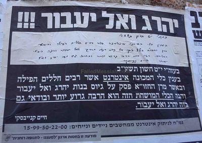 Pashkvil Jerusalem 11-28-11 1 watermarked