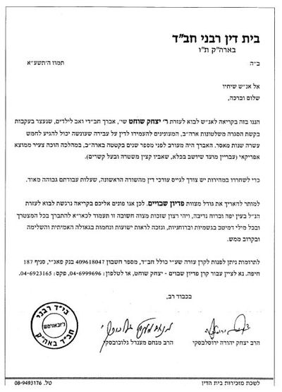 Chabad Beit Din Israel Shuchat Letter