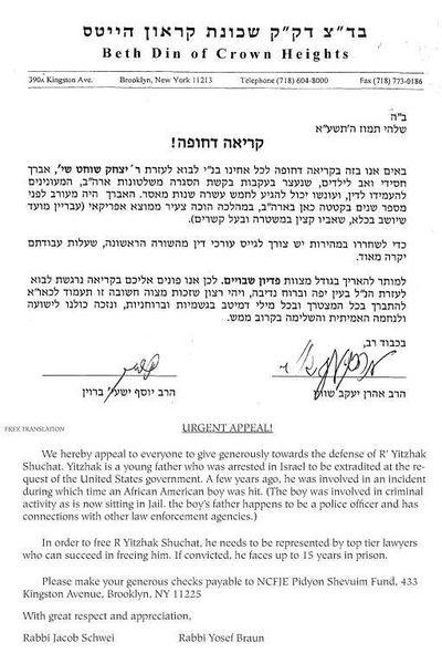 CH Beit Din Shuchat Letter 2