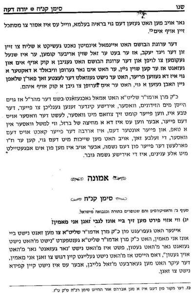 Yalkut Shaylos u'Teshuvos Skvere anti-gentile book from Menachem Daum 11-27-11 p3