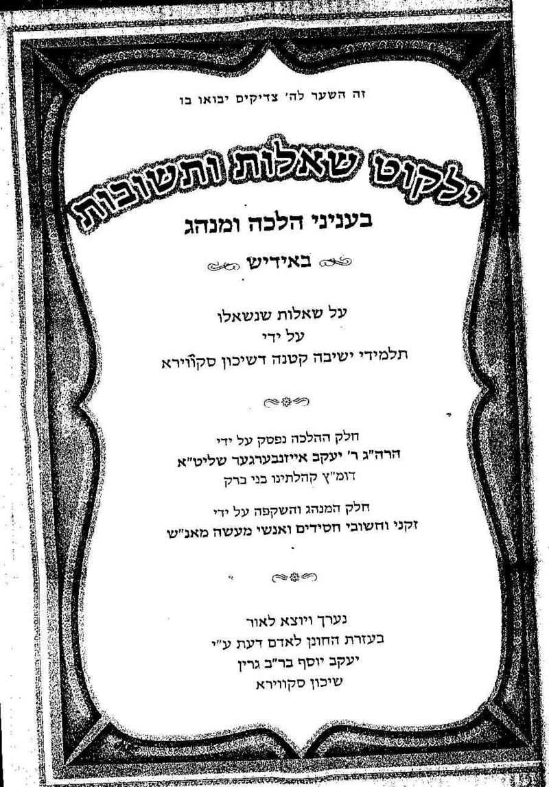 Yalkut Shaylos u'Teshuvot cover